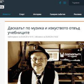 Интервю за БНР Варна 25.04.2020