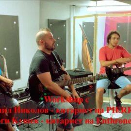 Уъркшоп с Момчил Николов и Георги Кушев – Свиленград 2019