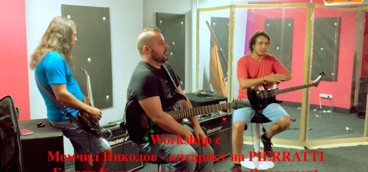Уъркшоп с Момчил Николов и Георги Кушев – Свиленград 2019 – еп.2
