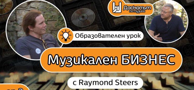 "Образователен урок ""За музикалния бизнес с Raymond Steers"" – еп.3"