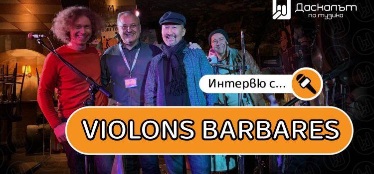 Violons Barbares пред Даскалът по музика